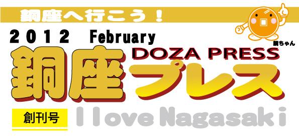 douza_press