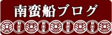 nanban_blog_btn